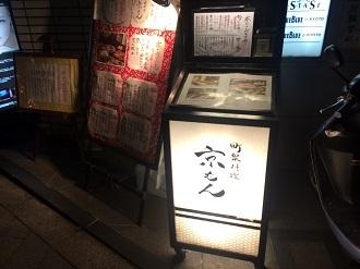 京もん.jpg