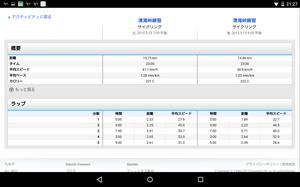 Screenshot_2015-05-23-21-27-26.png